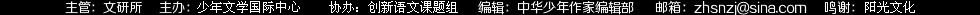 中华少年作家官方网站
