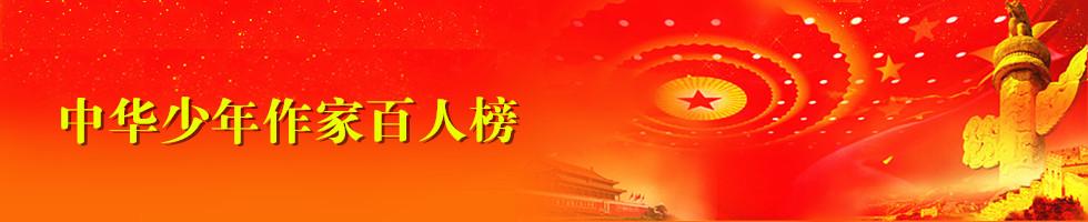 中华少年作家百人榜