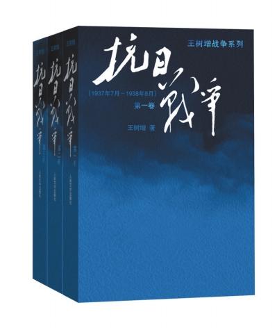 《抗日战争》三卷封面。