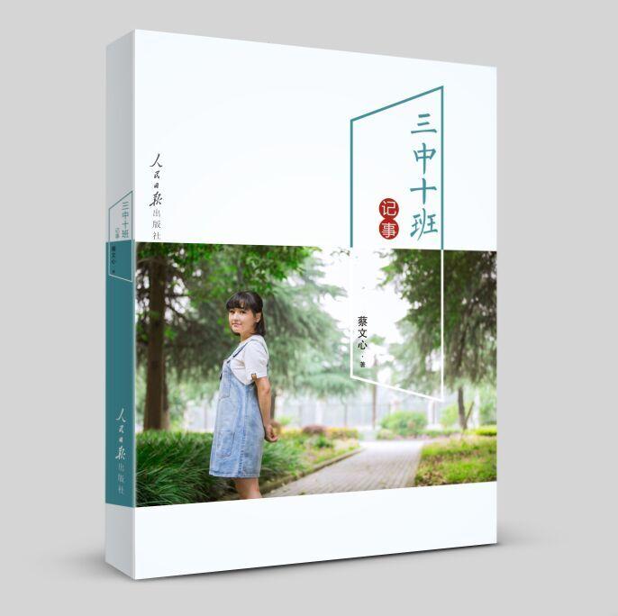 蔡文心新作《三中十班记事》由安徽商报、合肥网、无线合肥三家媒体众筹出版